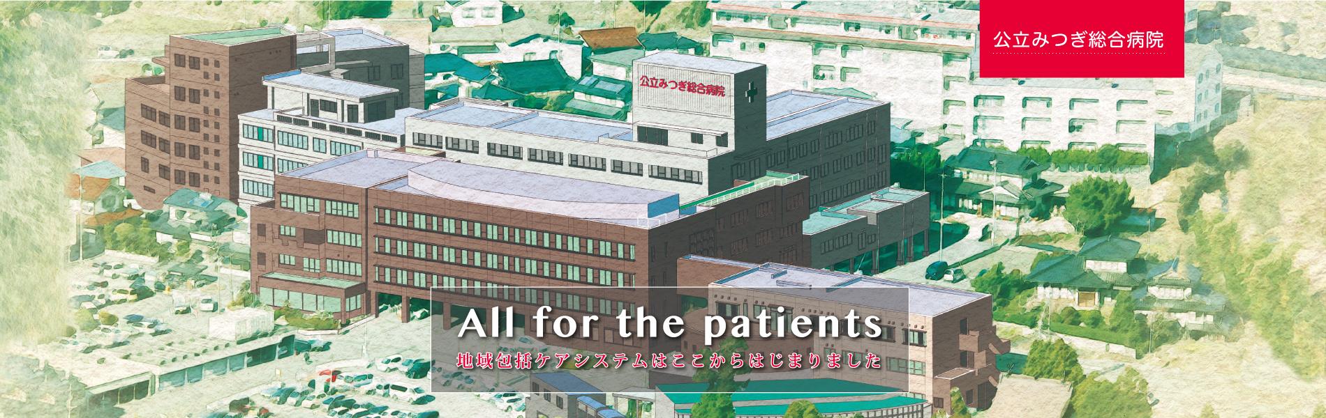 尾道市公立みつぎ総合病院