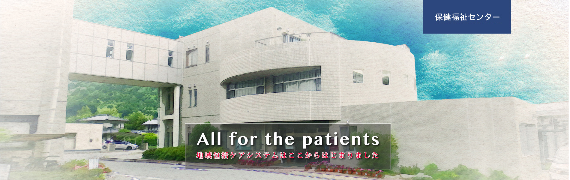 健康福祉センター