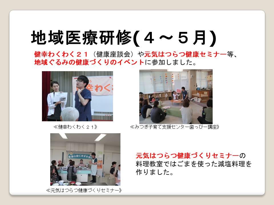 歯科臨床研修医内容5