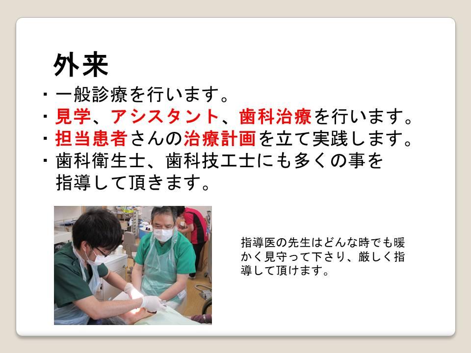 歯科臨床研修医内容8