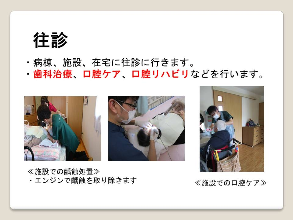 歯科臨床研修医内容9