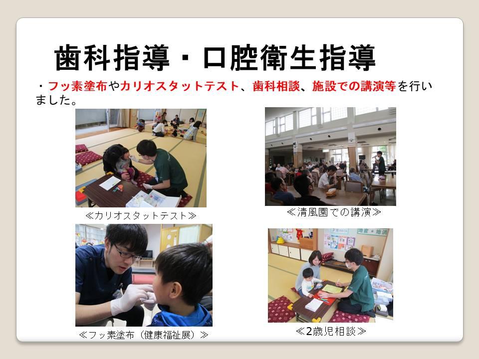 歯科臨床研修医内容11