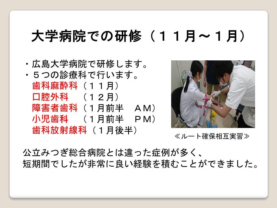 歯科臨床研修医内容12