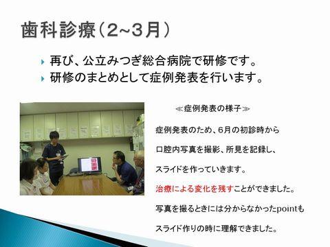 歯科臨床研修医内容16