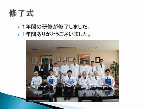 歯科臨床研修医内容17