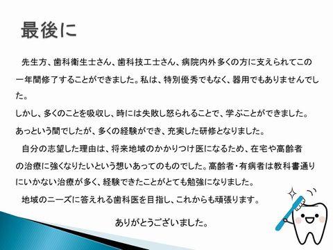 歯科臨床研修医内容18