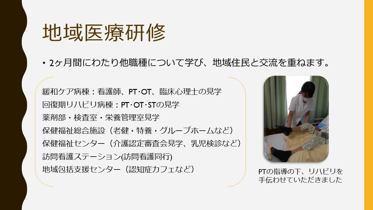 歯科臨床研修医内容4