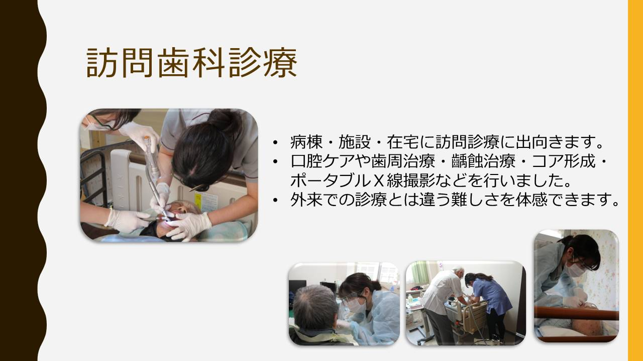 歯科臨床研修医内容10