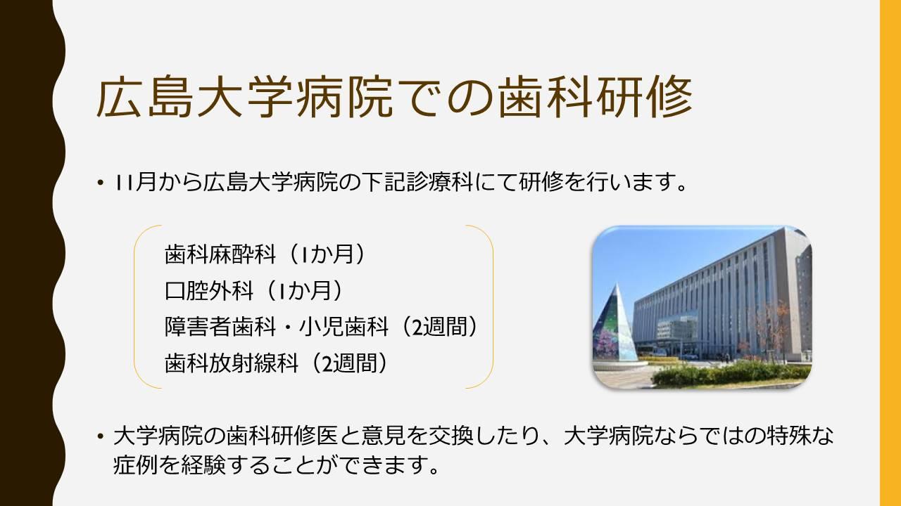 歯科臨床研修医内容13