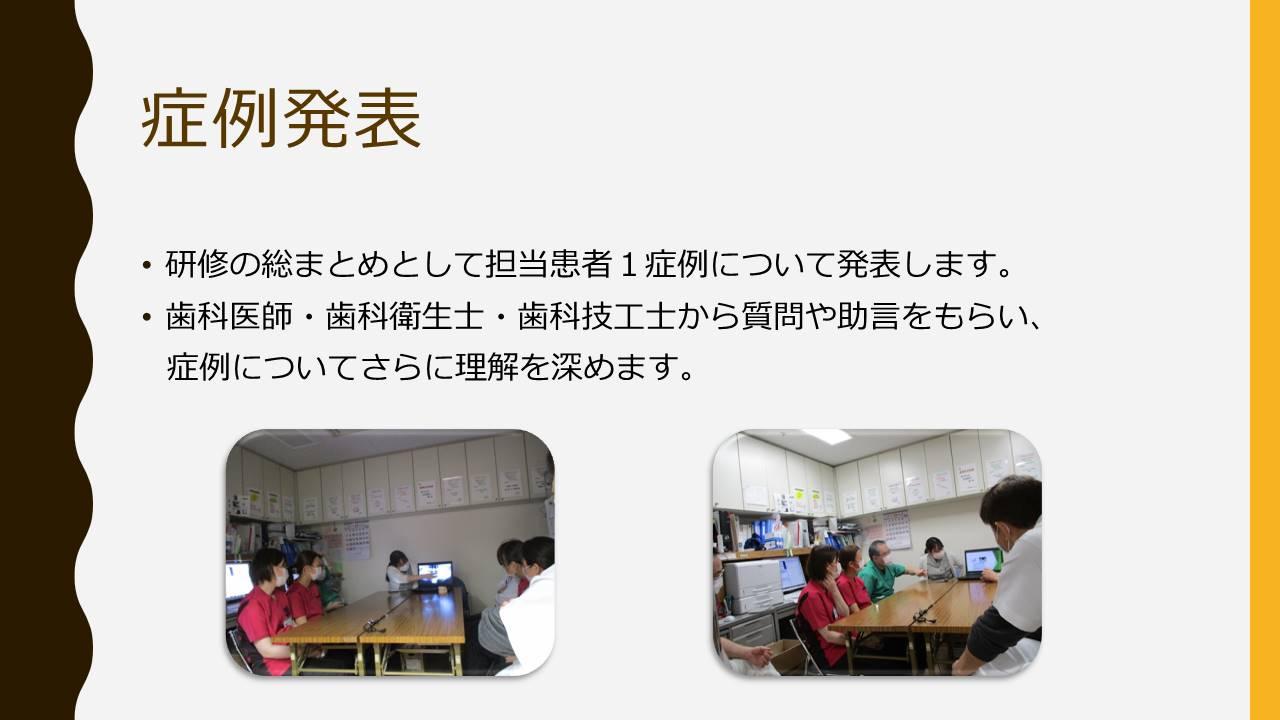 歯科臨床研修医内容14